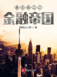 重生香江之金融帝国